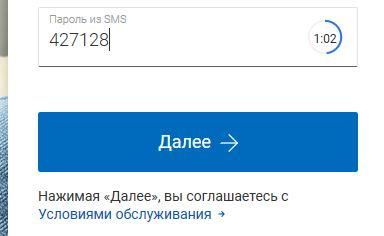 3-pochta-bank-lichnyy-kabinet.jpg