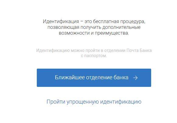 6-pochta-bank-lichnyy-kabinet.jpg