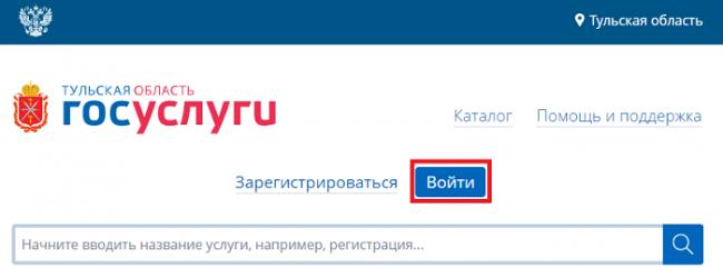 lichnyj-kabinet-gosuslugi-716.png