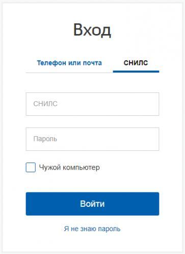 lichnyj-kabinet-gosuslugi-717.png