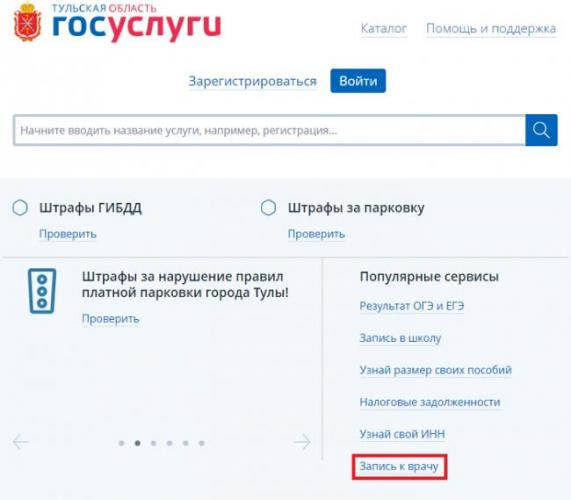 lichnyj-kabinet-gosuslugi-7111.png