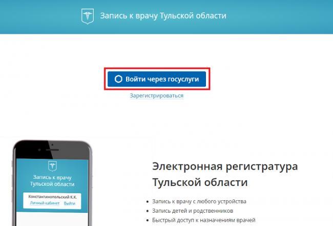 lichnyj-kabinet-gosuslugi-7112.png