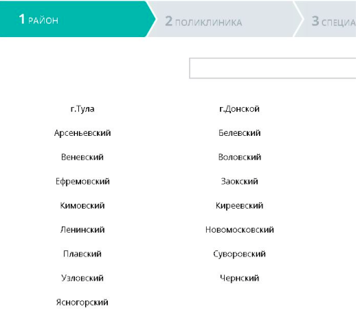 lichnyj-kabinet-gosuslugi-7113.png