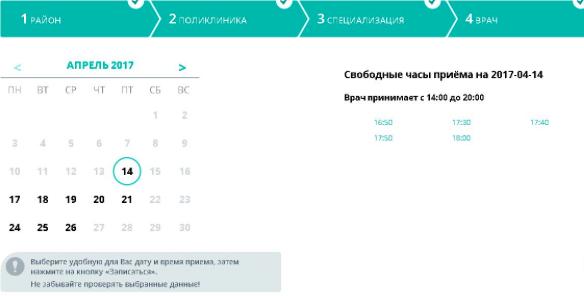 lichnyj-kabinet-gosuslugi-7114.png