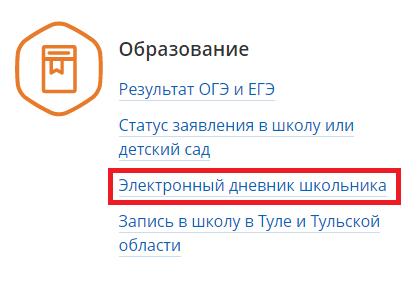 lichnyj-kabinet-gosuslugi-7115.png