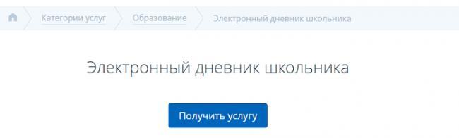 lichnyj-kabinet-gosuslugi-7116.png