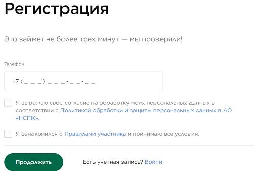 lichnyj-kabinet-privet-mir-instruktsiya-po-registratsii-privyazka-karty-k-akkauntu-1.jpg
