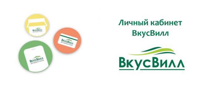 Lichnyj-kabinet-VkusVill.jpg