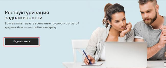 restrukturizaciya-kredita-v-sberbanke%20%281%29.png