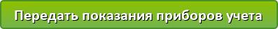Передать-показания-приборов-учета-зел..png
