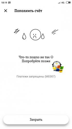 Platezhi-zapreshheny-ME007.png
