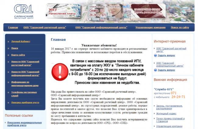 irc-saransk-site.png