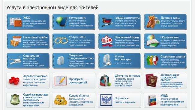 gosuslugi-rt-cabinet-5.jpg