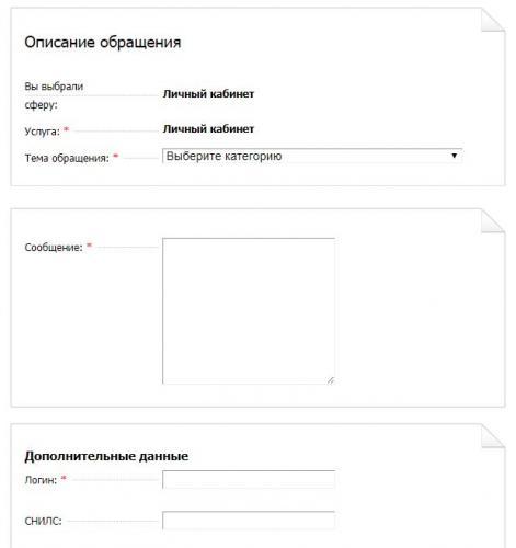 gosuslugi-rt-cabinet-8.jpg
