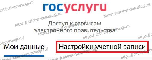 gosuslugi-lichnyj-kabinet-4.jpg