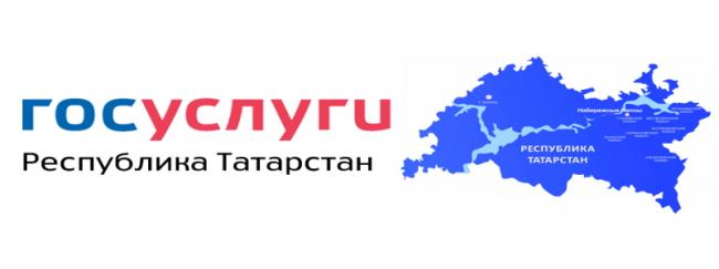 gosuslugi_respubliki_tatarstan.jpg
