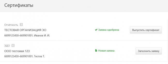 lichnyiy-kabinet-kontur-04.jpg