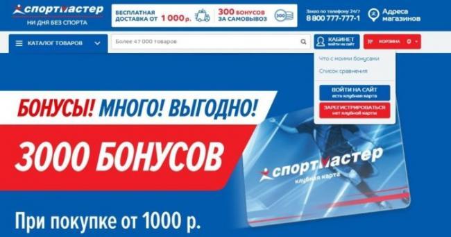 700x368xlichnyj-kabinet-sportmaster-1-1024x538.jpg.pagespeed.ic.uVGRImqYk-.jpg