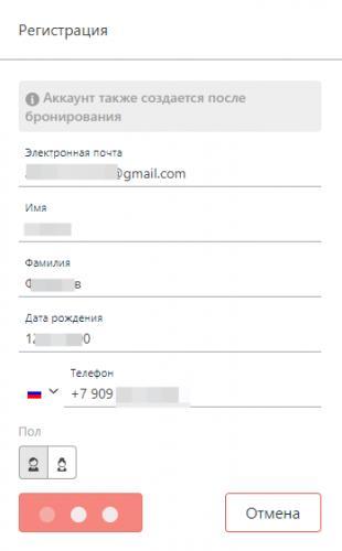 forma_registracii.png