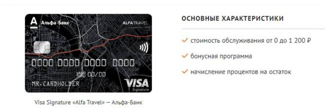 debetovaya_karta_alfa_travel_usloviya.jpg