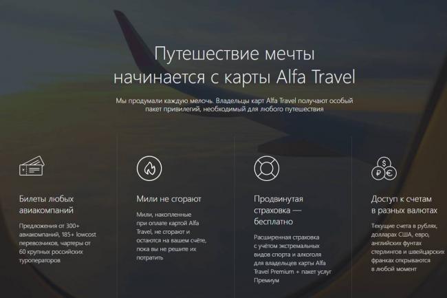 preimushestva_debetovoj_karte_alfa_travel.jpg