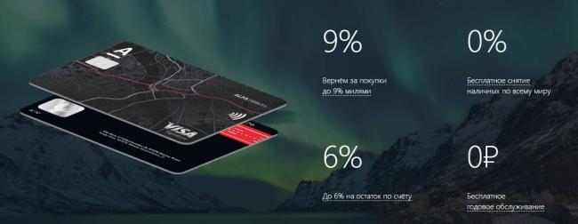 procent_na_ostatok_po_debetovoj_karte_alfa_travel.jpg