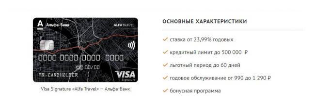 kreditnaya_karta_alfa_travel.jpg