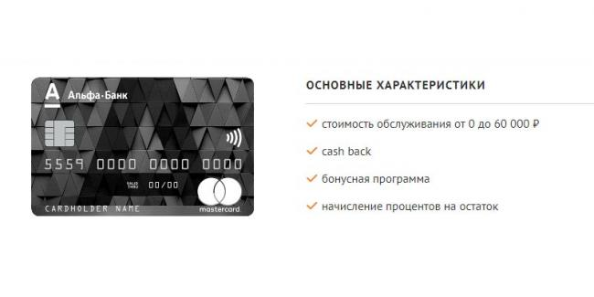 debetovaya_karta_alfa_travel_premium_usloviya.jpg