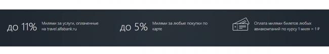 usloviya_cashbackov_po_debetovoj_karte_alfa_travel.jpg