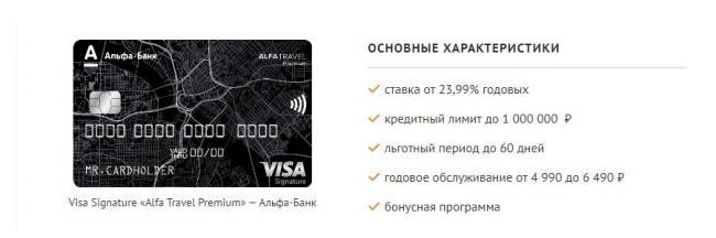 kreditnaya_karta_alfa_travel_premium.jpg