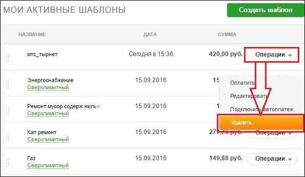 01-kak-udalit-istoriyu-operatsiy-v-sberbank-onlayn-1.jpg