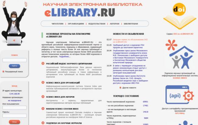 obzor-nauchnaja-jelektronnaja-biblioteka-elibrary-3.jpg