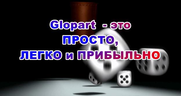 Zarabotok-na-partnyorskih-programmah.-Glopart-624x330.png