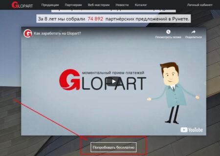 gloparthe-official-site-450x320.jpg
