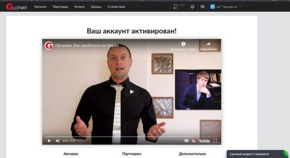 glopart.ru-ofitsialnyy-sayt.jpg