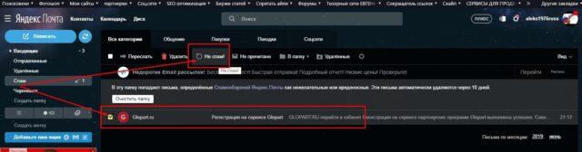 papka-spam-640x168.jpg