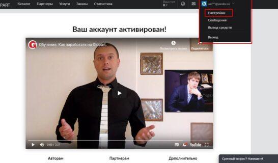 glopart.ru-official-site-546x320.jpg