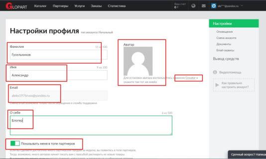glopart.ru-official-site-settings-534x320.jpg