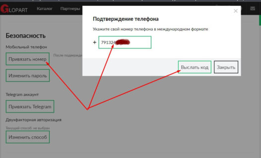 security-on-glopart.ru-official-website-526x320.jpg