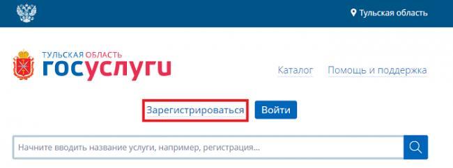 lichnyj-kabinet-gosuslugi-712.png