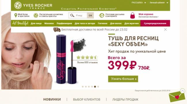 1518862857_yves-rocher-oficialnij-sajt.png