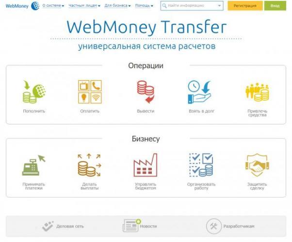 webmoney-site.png