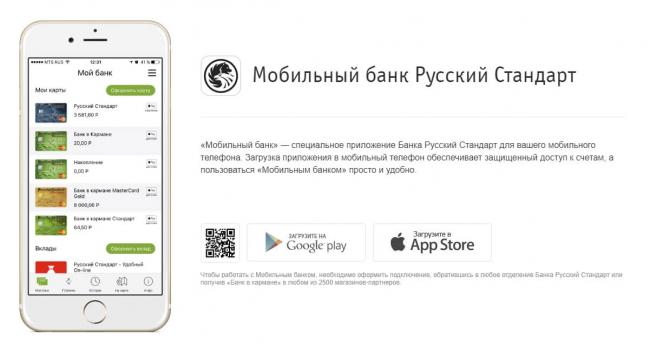 bank-russkij-standart-mobil.jpg