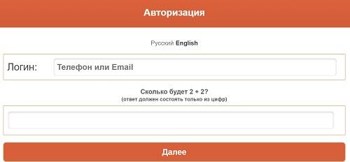 lichnyj-kabinet-rabota-eto-prosto-vozmozhnosti-akkaunta-zapis-na-sobesedovanie-onlajn-2.jpg