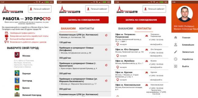 lichnyj-kabinet-rabota-eto-prosto-vozmozhnosti-akkaunta-zapis-na-sobesedovanie-onlajn-3.jpg