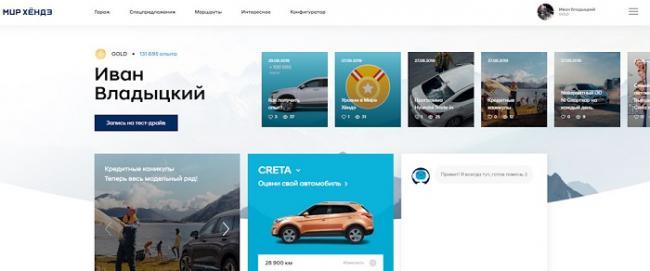 lichnyj-kabinet-mir-hendaj-instruktsiya-po-registratsii-vozmozhnosti-personalnogo-profilya-5.jpg