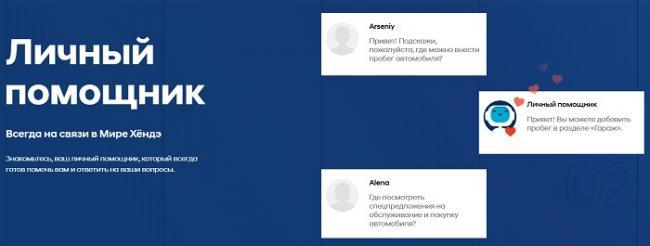 lichnyj-kabinet-mir-hendaj-instruktsiya-po-registratsii-vozmozhnosti-personalnogo-profilya-6.jpg