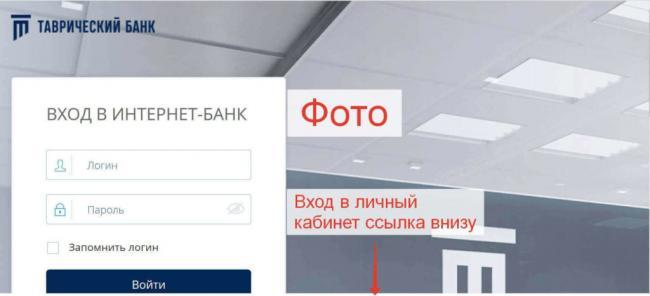 FOTO-vhod-v-internet-bank-dlya-fiz-lits-variant-1-bez-stroki-brauzera-1024x467.jpg