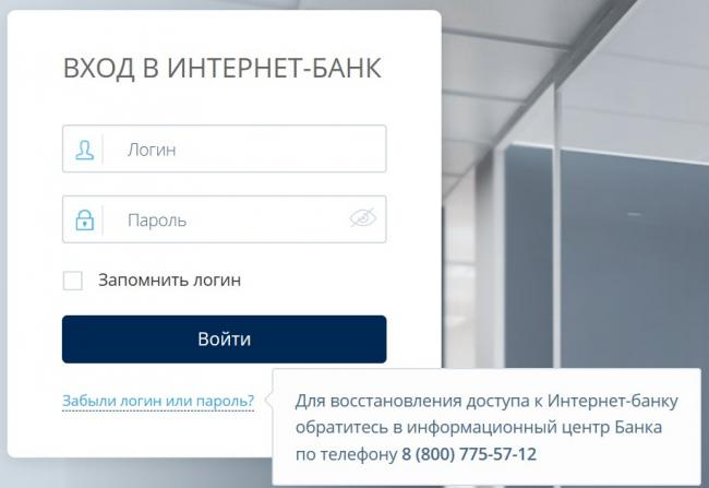 Vosstanovit-dostup-tavr-bank.jpg