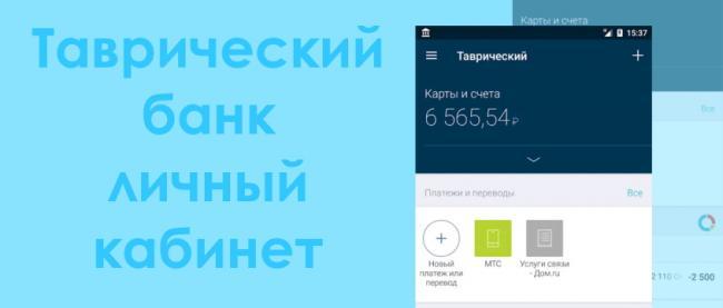 bank-tavricheskij-1.jpg
